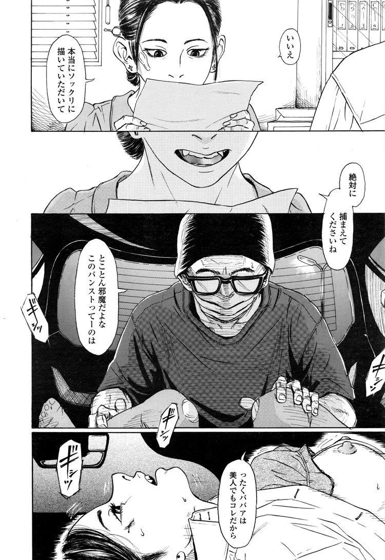 【エロ漫画】黒髪ロングのOLが変態に車に連れ込まれレイプされながら過去に父親から性的虐待を受けていたことを思い出してしまう!00004