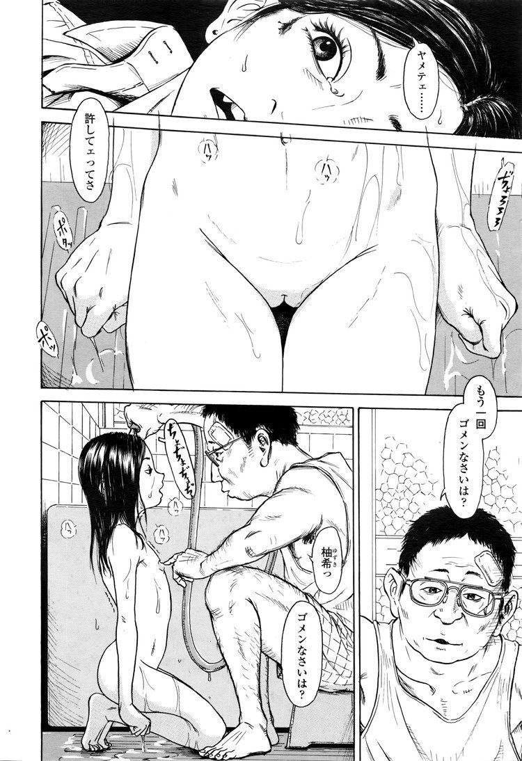 【エロ漫画】黒髪ロングのOLが変態に車に連れ込まれレイプされながら過去に父親から性的虐待を受けていたことを思い出してしまう!00006