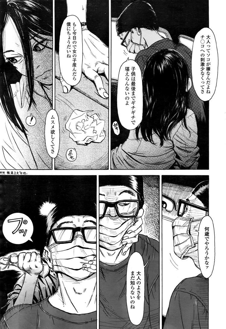 【エロ漫画】黒髪ロングのOLが変態に車に連れ込まれレイプされながら過去に父親から性的虐待を受けていたことを思い出してしまう!00017