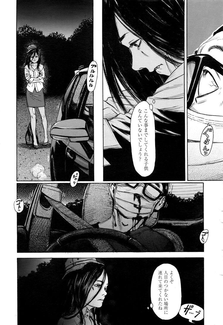 【エロ漫画】黒髪ロングのOLが変態に車に連れ込まれレイプされながら過去に父親から性的虐待を受けていたことを思い出してしまう!00018