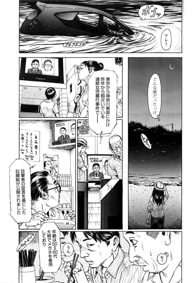 【エロ漫画】黒髪ロングのOLが変態に車に連れ込まれレイプされながら過去に父親から性的虐待を受けていたことを思い出してしまう!00019