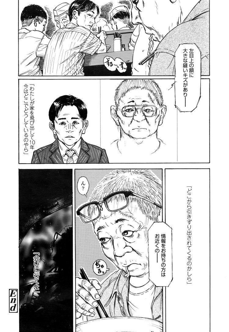 【エロ漫画】黒髪ロングのOLが変態に車に連れ込まれレイプされながら過去に父親から性的虐待を受けていたことを思い出してしまう!00020