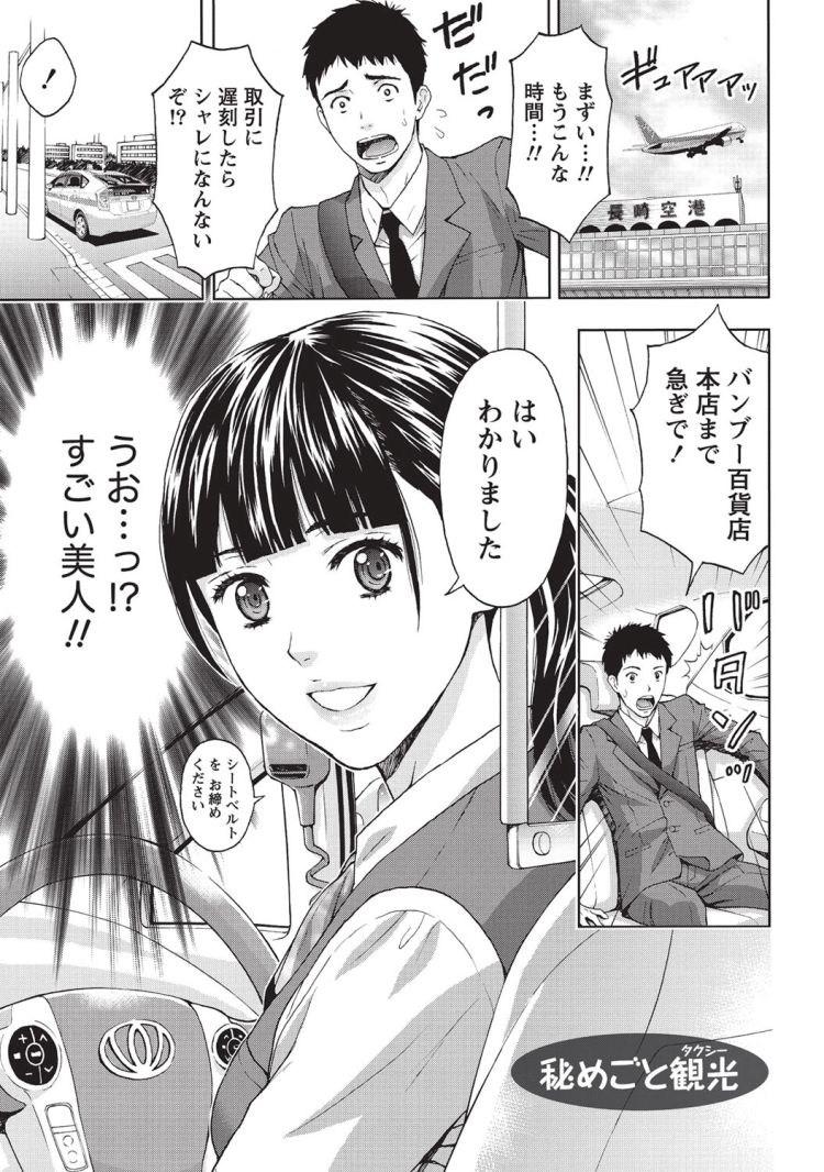【エロ漫画】美人タクシー運転手に観光案内してもらい、夜良い雰囲気になってタクシーの中でラブラブカーセックスをする!00001