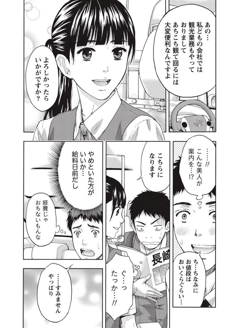 【エロ漫画】美人タクシー運転手に観光案内してもらい、夜良い雰囲気になってタクシーの中でラブラブカーセックスをする!00003