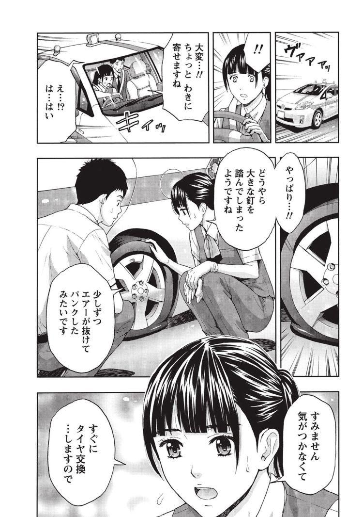 【エロ漫画】美人タクシー運転手に観光案内してもらい、夜良い雰囲気になってタクシーの中でラブラブカーセックスをする!00005