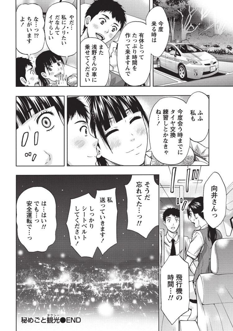 【エロ漫画】美人タクシー運転手に観光案内してもらい、夜良い雰囲気になってタクシーの中でラブラブカーセックスをする!00020