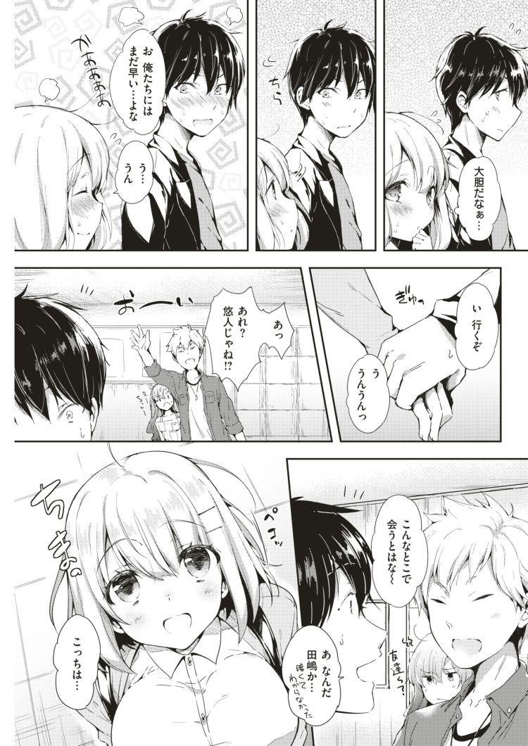 【エロ漫画】ちびっ子巨乳ロリ顔女子大生彼女が子ども扱いされるのが嫌で彼氏にエッチなアピール!初セックスを頑張っちゃう!00003
