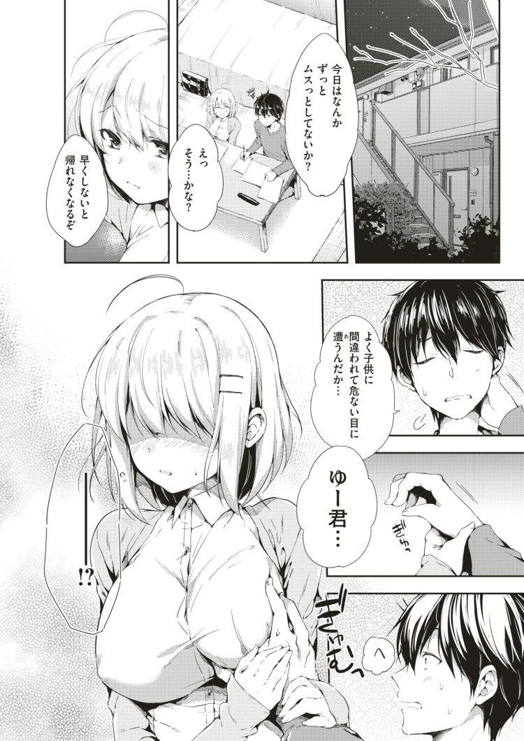 【エロ漫画】ちびっ子巨乳ロリ顔女子大生彼女が子ども扱いされるのが嫌で彼氏にエッチなアピール!初セックスを頑張っちゃう!00005