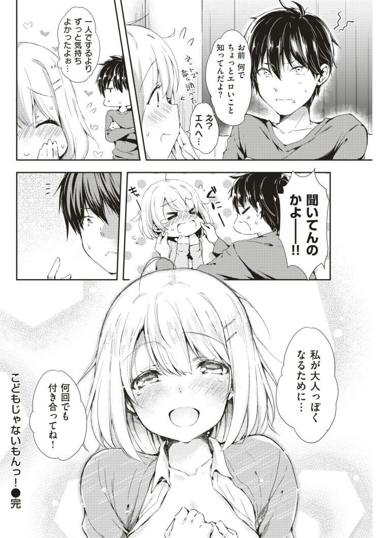 【エロ漫画】ちびっ子巨乳ロリ顔女子大生彼女が子ども扱いされるのが嫌で彼氏にエッチなアピール!初セックスを頑張っちゃう!00018