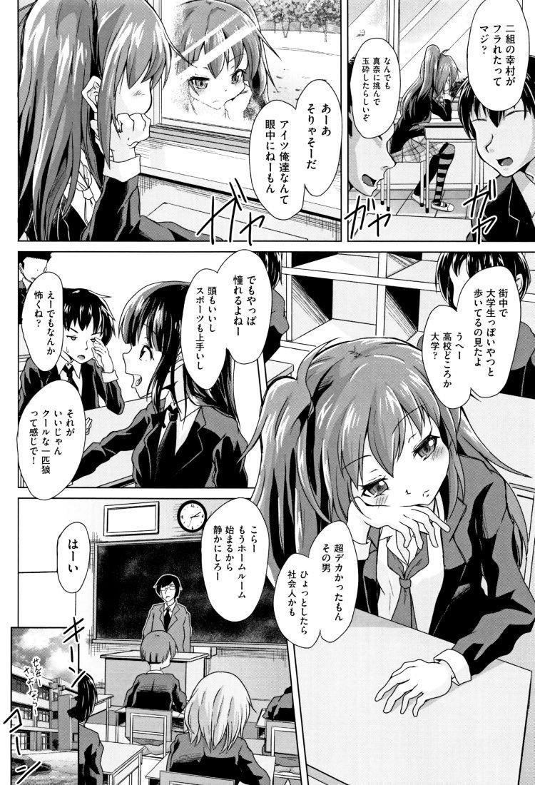 【エロ漫画】学校ではクールな女子小学生は家に帰ると超ブラコンの甘えっ子!兄に近親相姦セックスをおねだりして一緒に絶頂する!00002