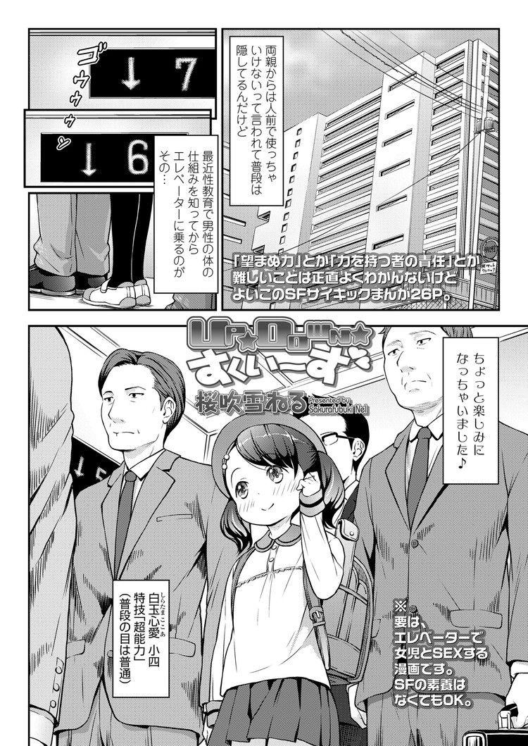 【エロ漫画】ツインテール超能力者女子小学生とエレベーターで中出しセックス!感度上昇させ精子を子宮に転送して絶頂する!00002