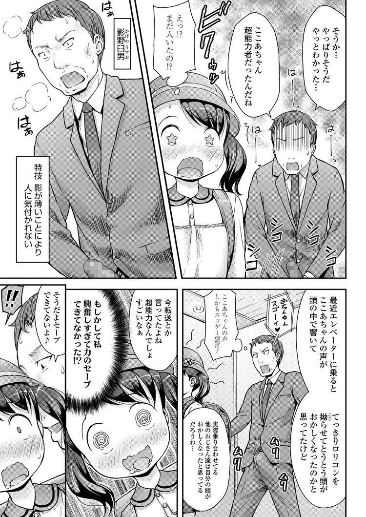 【エロ漫画】ツインテール超能力者女子小学生とエレベーターで中出しセックス!感度上昇させ精子を子宮に転送して絶頂する!00011