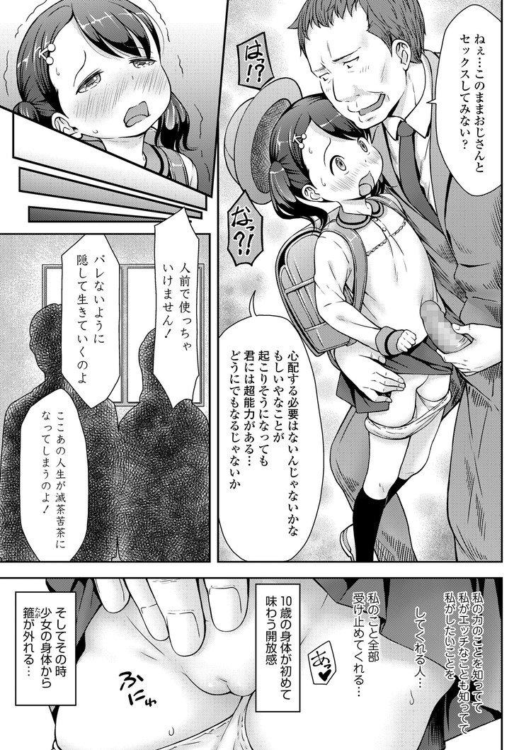 【エロ漫画】ツインテール超能力者女子小学生とエレベーターで中出しセックス!感度上昇させ精子を子宮に転送して絶頂する!00013