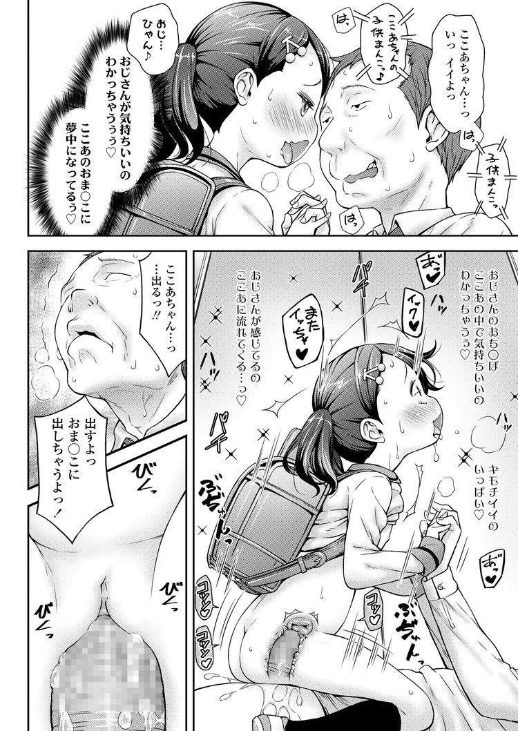 【エロ漫画】ツインテール超能力者女子小学生とエレベーターで中出しセックス!感度上昇させ精子を子宮に転送して絶頂する!00022
