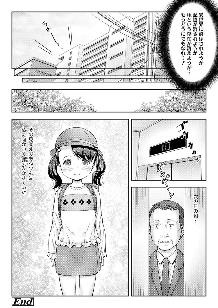 【エロ漫画】ツインテール超能力者女子小学生とエレベーターで中出しセックス!感度上昇させ精子を子宮に転送して絶頂する!00026