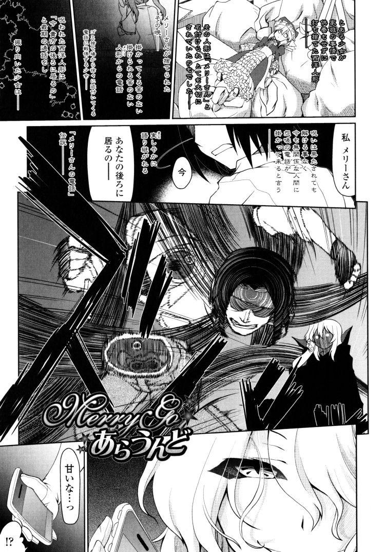 【エロ漫画】都市伝説のメリーさんがオタク男子を狙ったら返り討ちに合い犯されてしまい気持ちよすぎてちんぽ奴隷にされてしまう!00001