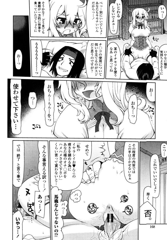【エロ漫画】都市伝説のメリーさんがオタク男子を狙ったら返り討ちに合い犯されてしまい気持ちよすぎてちんぽ奴隷にされてしまう!00014