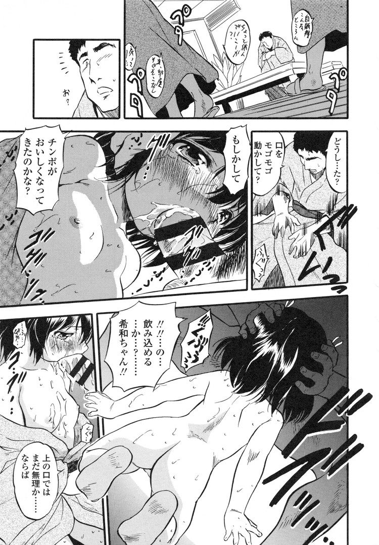 【エロ漫画】黒髪ショートの女子小学生が母親が留守中に義父と旅行に行ってセックスで絶頂する快感を教えられ快楽堕ちしてしまう!00013