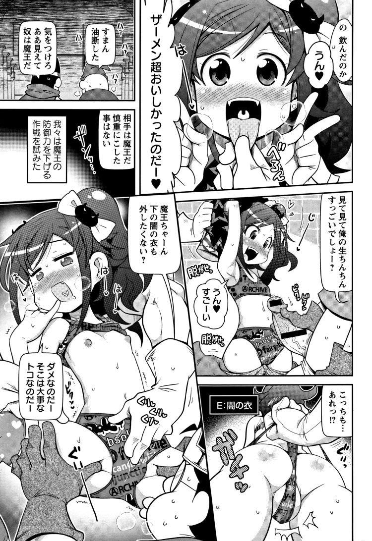 【エロ漫画】ロリ魔王の興味を引く為ちんぽで釣る勇者たち!中出しセックスしまくっても堕ちない魔王の性欲に勇者達は全滅!00005