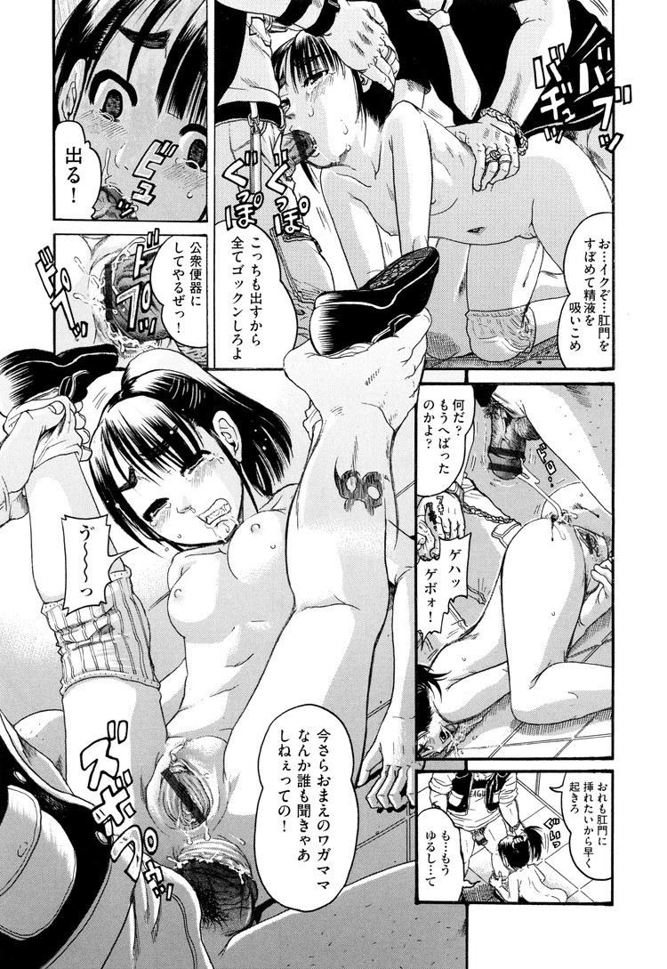 【エロ漫画】黒髪女子中学生が公衆トイレでヤンキー達にレイプされる!無理やり姦通させられ気絶し、2穴挿入で中出しする鬼畜プレイ!00015