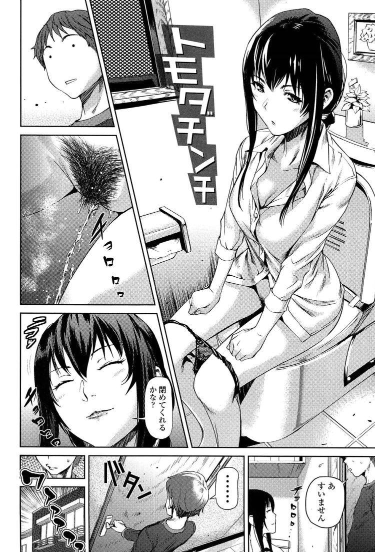【エロ漫画】友達のエロ過ぎる黒髪ロングの叔母さんに誘惑されて童貞卒業中出しセックス!熟女のテクニックに射精が止まらない!00002