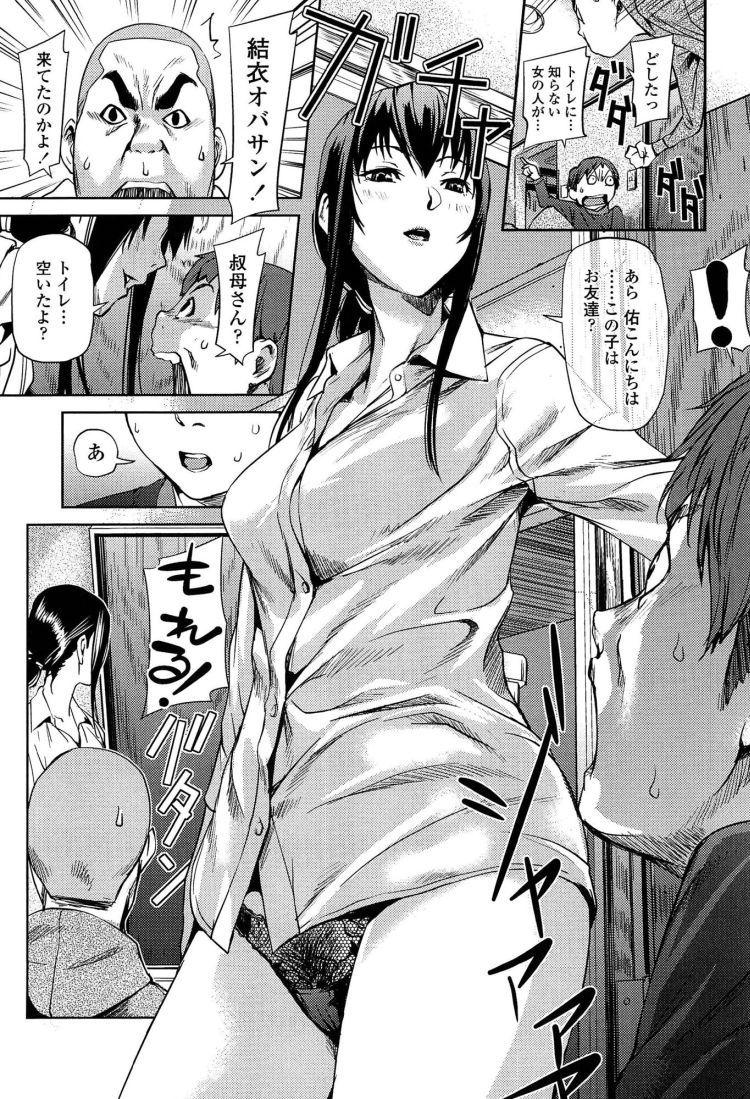 【エロ漫画】友達のエロ過ぎる黒髪ロングの叔母さんに誘惑されて童貞卒業中出しセックス!熟女のテクニックに射精が止まらない!00003