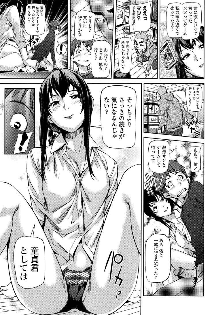【エロ漫画】友達のエロ過ぎる黒髪ロングの叔母さんに誘惑されて童貞卒業中出しセックス!熟女のテクニックに射精が止まらない!00011