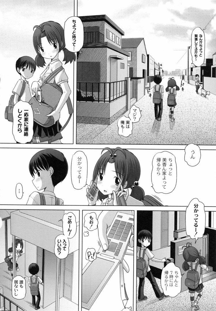 【エロ漫画】前彼とヤりまくっていた仲の良い女子中学生とエロトークしてたら興奮してきて家でセックスをすることになって自分の女にする!00004