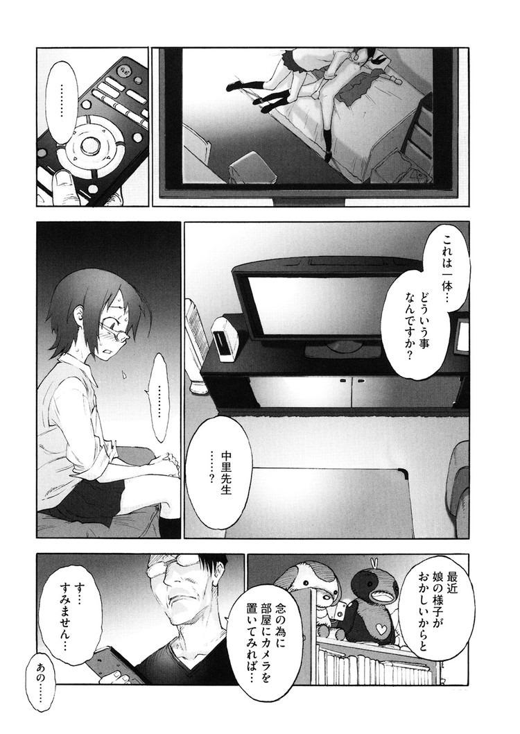 【エロ漫画】変態ロリコン眼鏡っ子女子高生がツインテール美少女女子小学生をバイブで攻めて百合セックスでイかせまくって性奴隷にする!00014