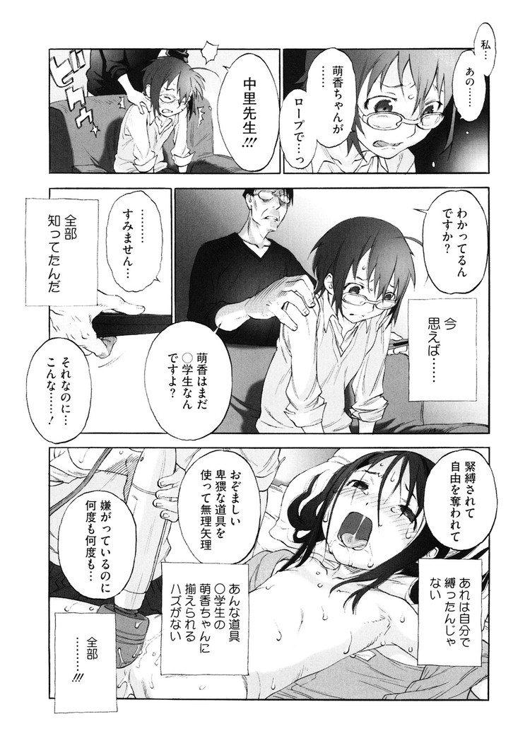 【エロ漫画】変態ロリコン眼鏡っ子女子高生がツインテール美少女女子小学生をバイブで攻めて百合セックスでイかせまくって性奴隷にする!00015