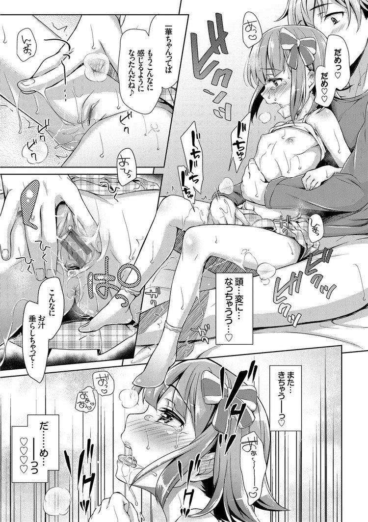 【エロ漫画】高校生のふりをして彼氏と付き合う女子小学生!本当はこどもなのに大人セックスで奥を突かれてイかされまくってしまう!00010