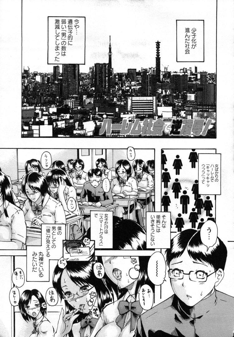 スマート エロ 漫画
