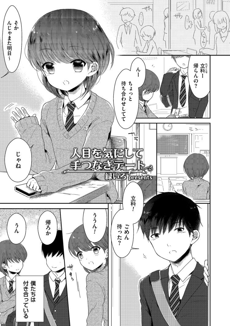 【エロ漫画】男子高校生カップルが片方女装して男の娘になりデートをする!公園でいい雰囲気になり青姦ところてんセックス!00001