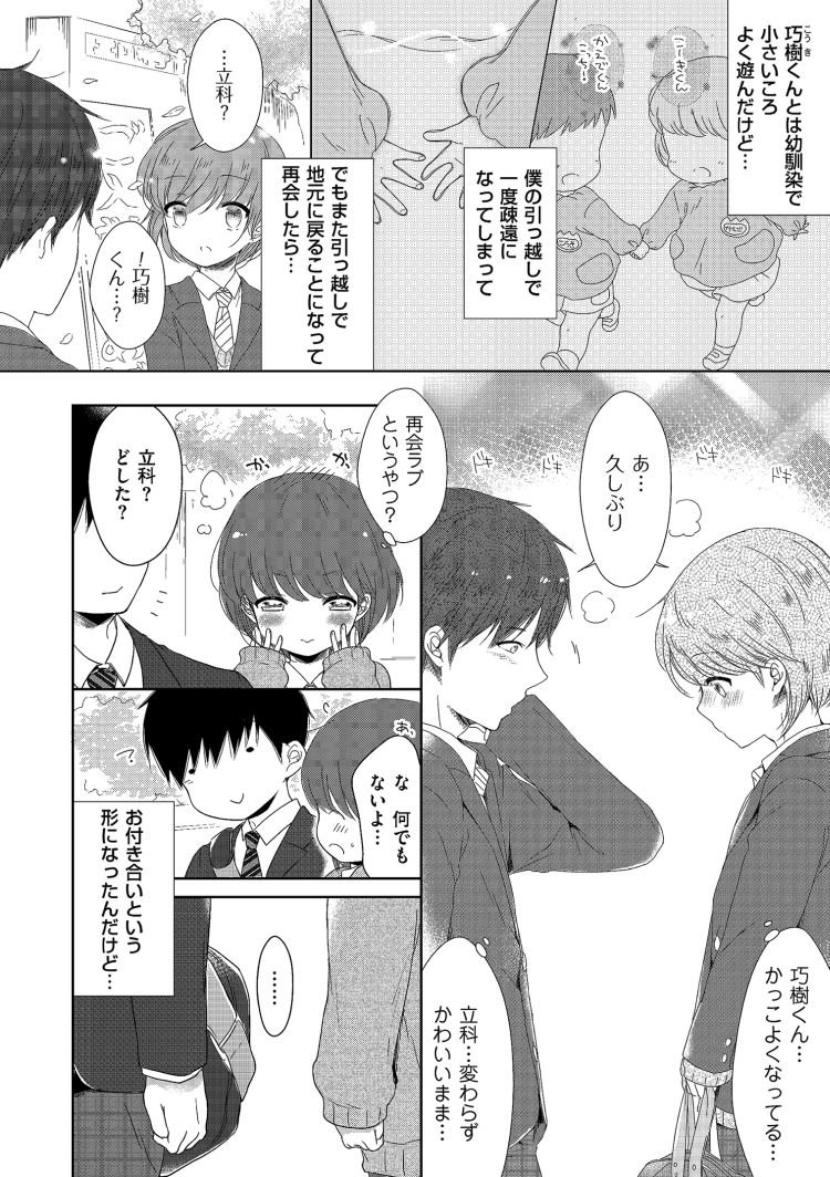 【エロ漫画】男子高校生カップルが片方女装して男の娘になりデートをする!公園でいい雰囲気になり青姦ところてんセックス!00002