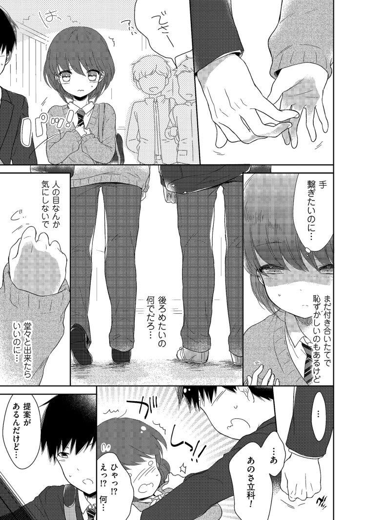 【エロ漫画】男子高校生カップルが片方女装して男の娘になりデートをする!公園でいい雰囲気になり青姦ところてんセックス!00003