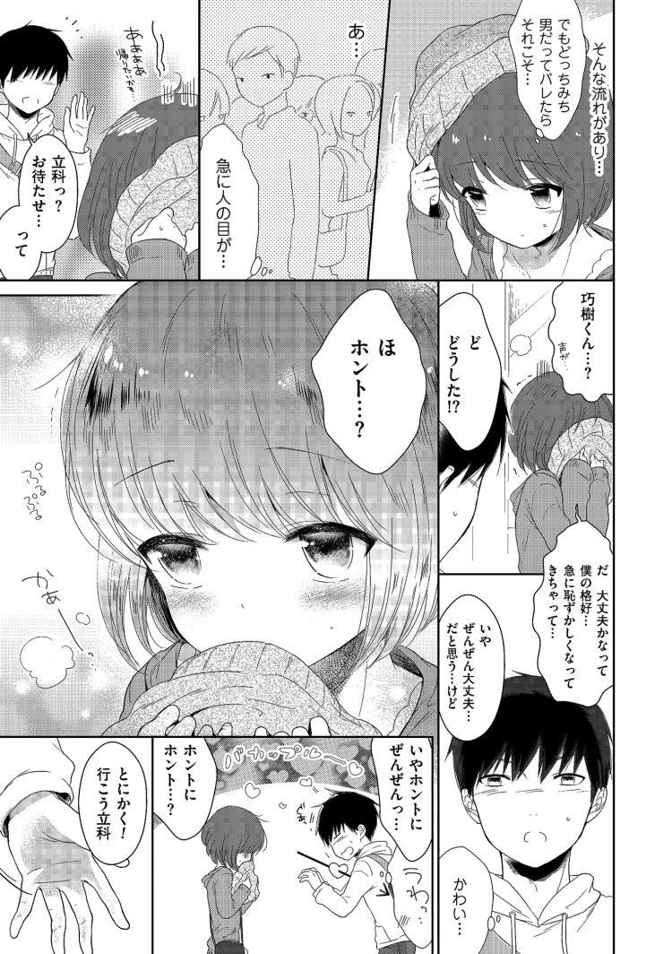 【エロ漫画】男子高校生カップルが片方女装して男の娘になりデートをする!公園でいい雰囲気になり青姦ところてんセックス!00005