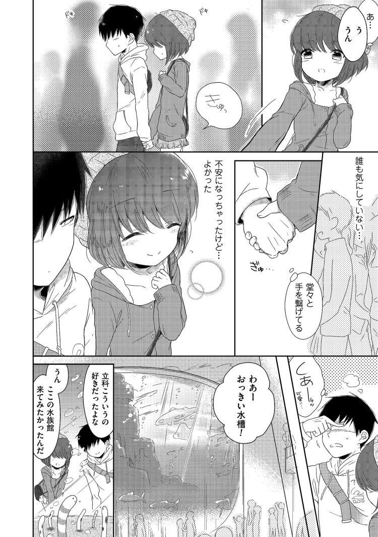 【エロ漫画】男子高校生カップルが片方女装して男の娘になりデートをする!公園でいい雰囲気になり青姦ところてんセックス!00006