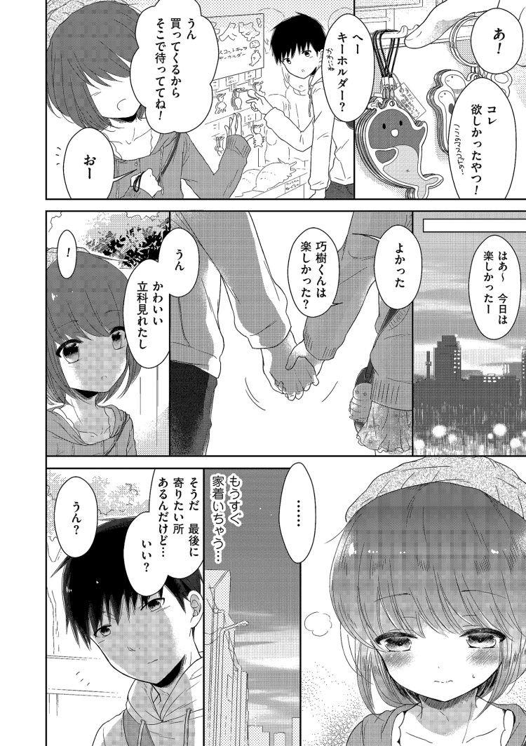 【エロ漫画】男子高校生カップルが片方女装して男の娘になりデートをする!公園でいい雰囲気になり青姦ところてんセックス!00008