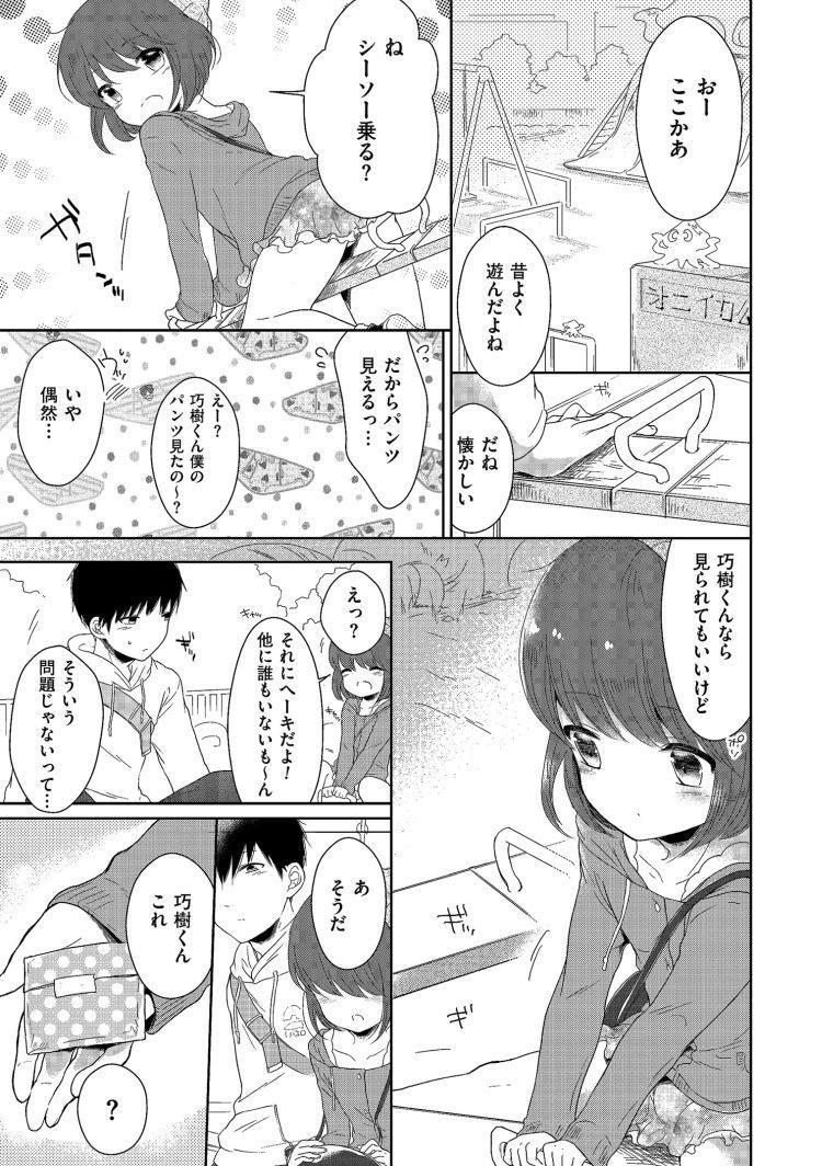 【エロ漫画】男子高校生カップルが片方女装して男の娘になりデートをする!公園でいい雰囲気になり青姦ところてんセックス!00009
