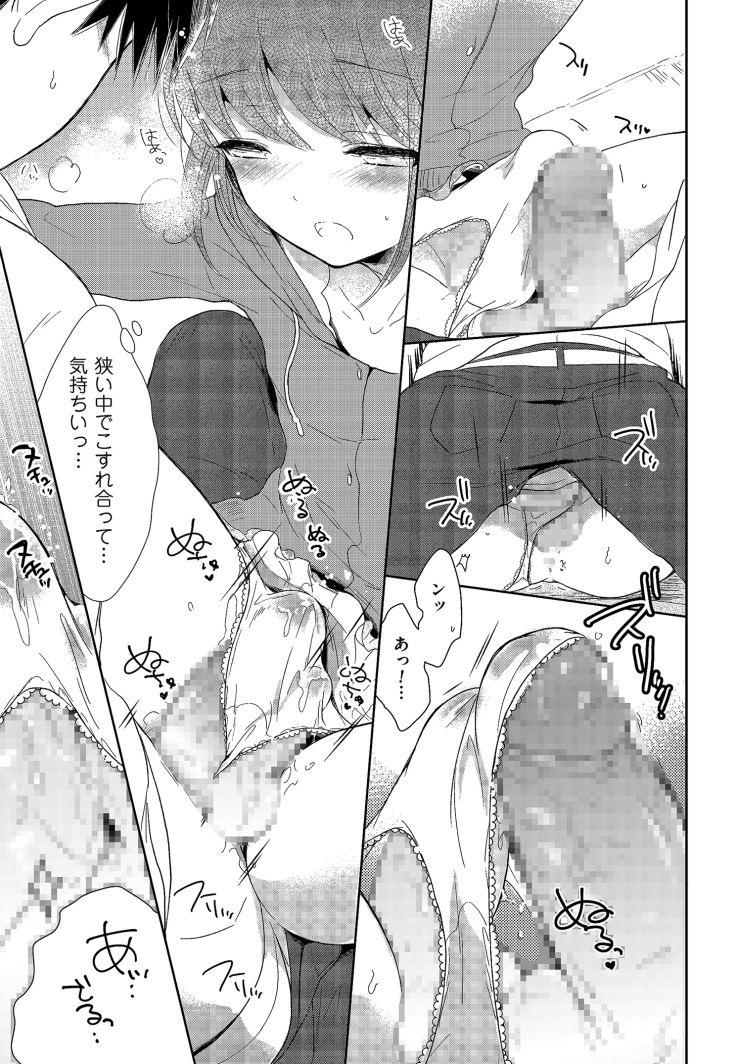 【エロ漫画】男子高校生カップルが片方女装して男の娘になりデートをする!公園でいい雰囲気になり青姦ところてんセックス!00017