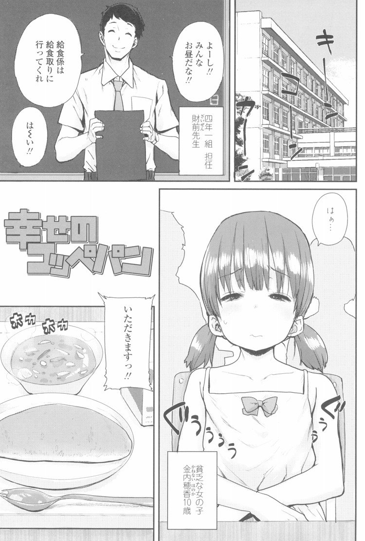 【エロ漫画】貧乏なツインテール女子小学生にエッチなことをしてくれればパンをあげると教師が約束!放課後の教室でこっそりセックスをして絶頂する!00001
