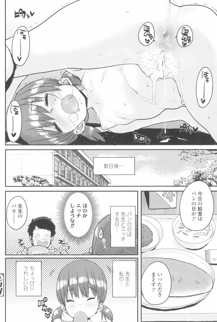 【エロ漫画】貧乏なツインテール女子小学生にエッチなことをしてくれればパンをあげると教師が約束!放課後の教室でこっそりセックスをして絶頂する!00024