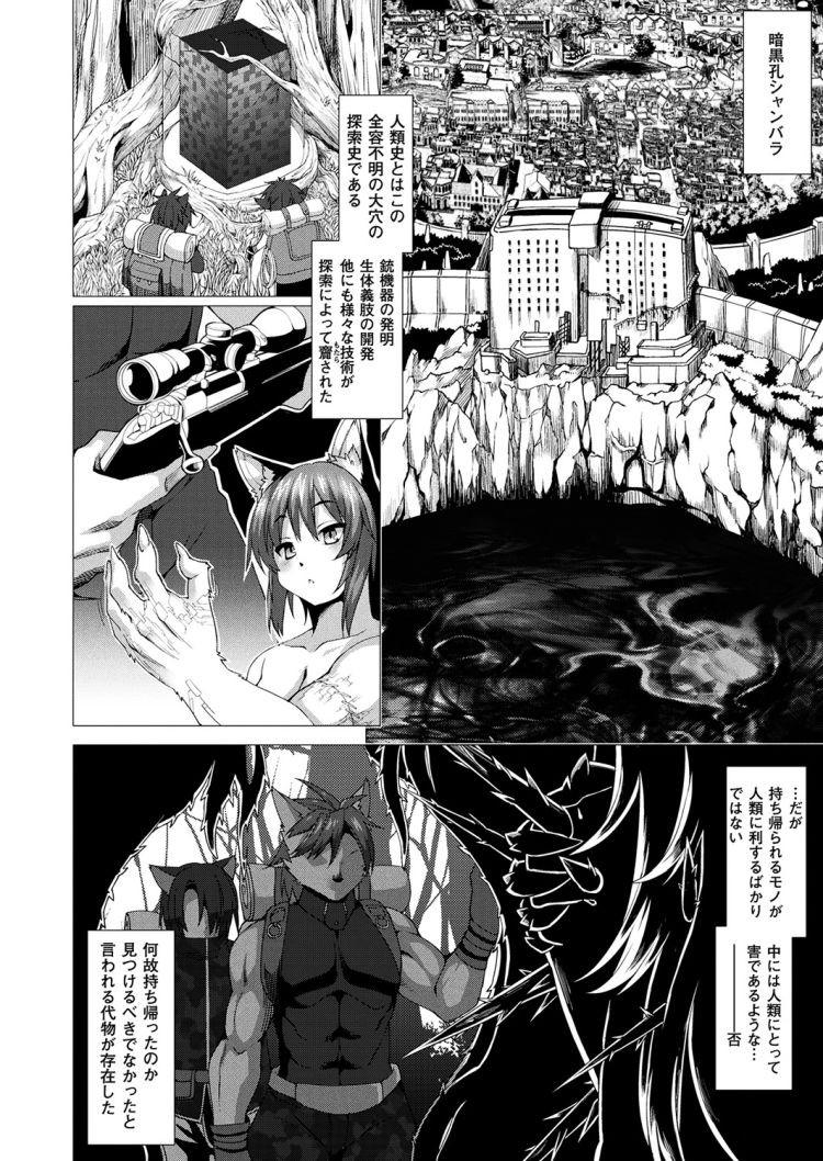 【エロ漫画】キメラ美少女に襲われた研究員!この世のものと思えない快感を味わい石化し動けない状態でも何ヶ月もセックスし続ける!00002