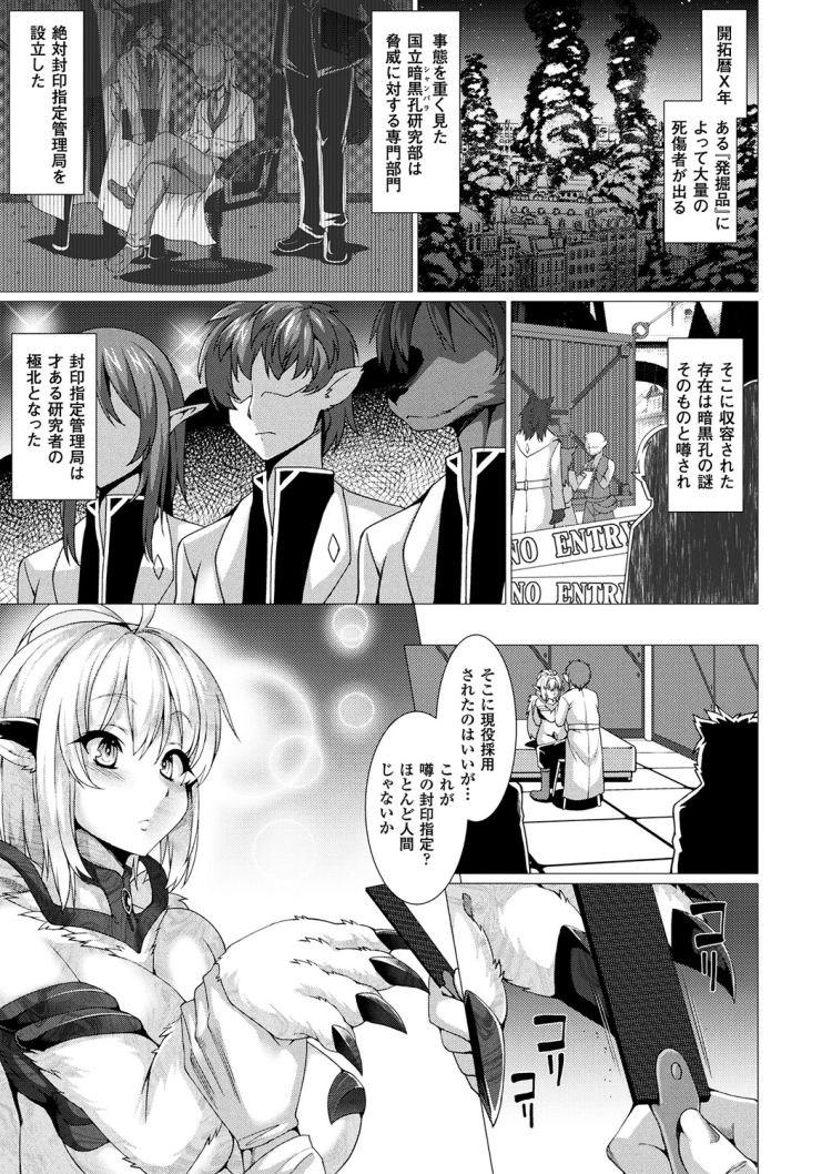 【エロ漫画】キメラ美少女に襲われた研究員!この世のものと思えない快感を味わい石化し動けない状態でも何ヶ月もセックスし続ける!00003