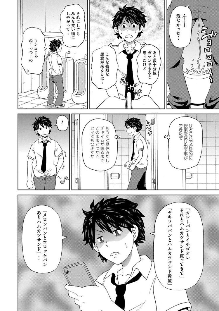 【エロ漫画】男子トイレに入るなりオナニー潮吹き絶頂する変態女教師がそこに居合わせた男子にアナル、フェラ、生ハメセックスをさせて子宮脱する!00004