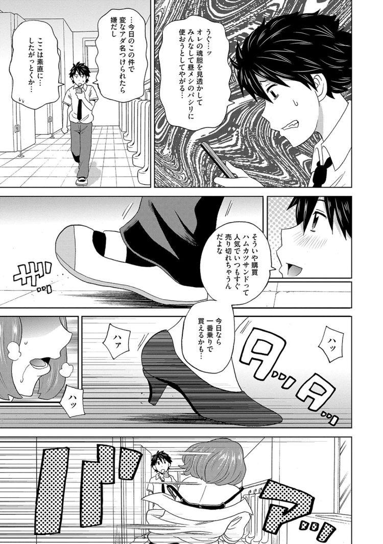 【エロ漫画】男子トイレに入るなりオナニー潮吹き絶頂する変態女教師がそこに居合わせた男子にアナル、フェラ、生ハメセックスをさせて子宮脱する!00005