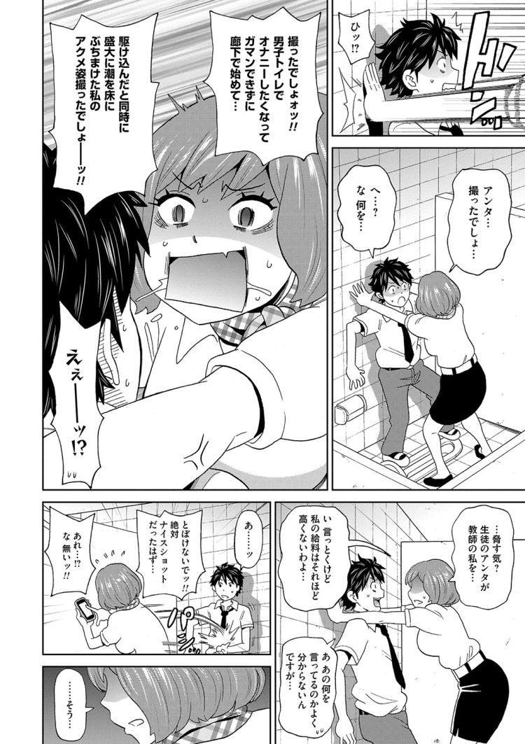 【エロ漫画】男子トイレに入るなりオナニー潮吹き絶頂する変態女教師がそこに居合わせた男子にアナル、フェラ、生ハメセックスをさせて子宮脱する!00008