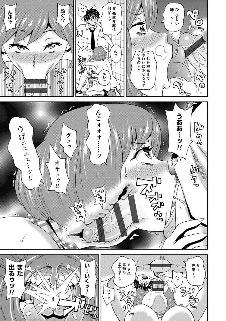 【エロ漫画】男子トイレに入るなりオナニー潮吹き絶頂する変態女教師がそこに居合わせた男子にアナル、フェラ、生ハメセックスをさせて子宮脱する!00017