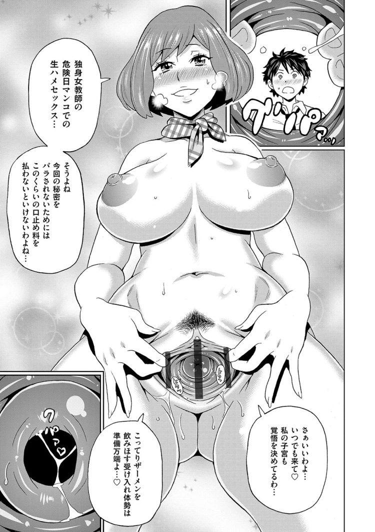 【エロ漫画】男子トイレに入るなりオナニー潮吹き絶頂する変態女教師がそこに居合わせた男子にアナル、フェラ、生ハメセックスをさせて子宮脱する!00019