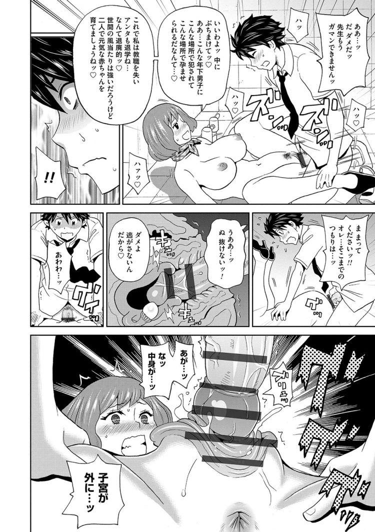 【エロ漫画】男子トイレに入るなりオナニー潮吹き絶頂する変態女教師がそこに居合わせた男子にアナル、フェラ、生ハメセックスをさせて子宮脱する!00022
